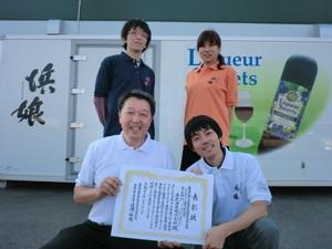 がんばろう岩手特別賞を受賞(写真)